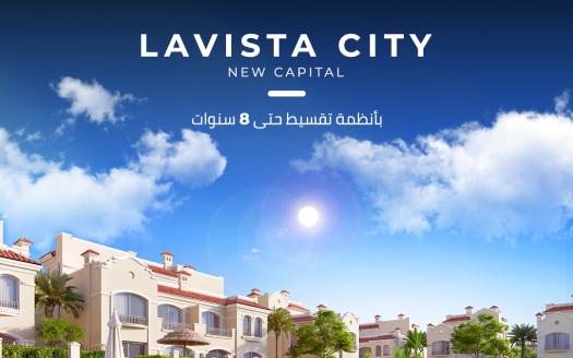 لافيستا العاصمة الادارية